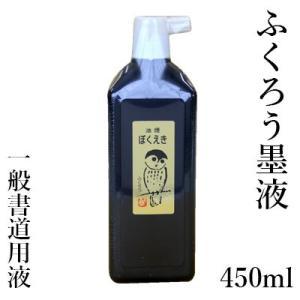 墨液 書道 墨汁 栗成 ふくろう 450ml|rissei