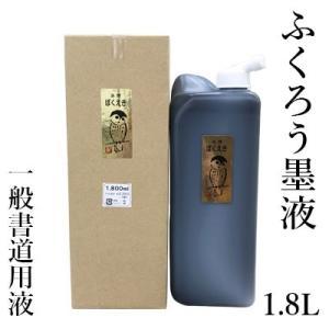 墨液 書道 墨汁 栗成 ふくろう 1.8L rissei