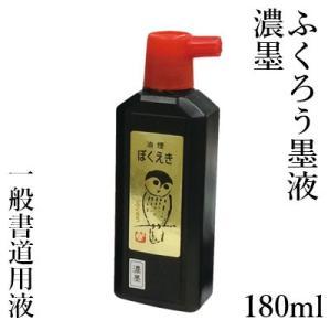 墨液 書道 墨汁 栗成 ふくろう濃墨 180ml rissei