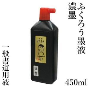 墨液 書道 墨汁 栗成 ふくろう濃墨 450ml rissei