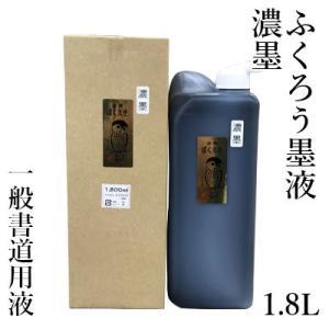 墨液 書道 墨汁 栗成 ふくろう濃墨 1.8L rissei