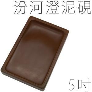 硯 書道 栗成 汾河澄泥硯 長方5吋|rissei