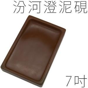 硯 書道 栗成 汾河澄泥硯 長方7吋|rissei