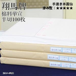 書道用紙 画仙紙 漢字用 手漉き 栗成 翔馬牌棉料単宣 半切100枚 rissei