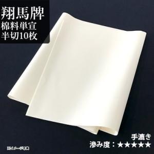 書道用紙 画仙紙 漢字用 手漉き 栗成 翔馬牌棉料単宣 半切10枚 rissei