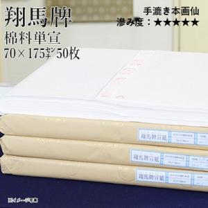 書道用紙 画仙紙 漢字用 手漉き 栗成 翔馬牌棉料単宣 2.3×5.8尺(70×175cm)50枚|rissei