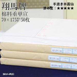 書道用紙 画仙紙 漢字用 手漉き 栗成 翔馬牌棉料重単宣 2.3×5.8尺(70×175cm)50枚|rissei