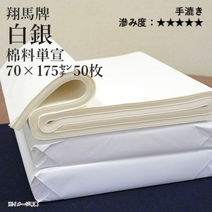 書道用紙 画仙紙 漢字 手漉き 栗成 翔馬牌白銀 2.3×5.8尺(70×175cm)50枚|rissei