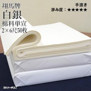 書道用紙 画仙紙 漢字 手漉き 栗成 翔馬牌白銀 2×6尺(60×180cm)50枚|rissei