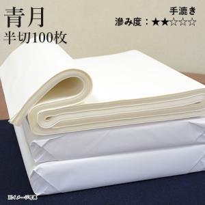 書道用紙 画仙紙 漢字用 手漉き 栗成 青月 半切100枚|rissei