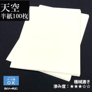 書道用紙 半紙 漢字用 機械漉き 栗成 天空 半紙100枚|rissei