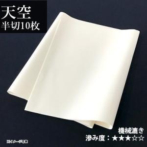 書道用紙 画仙紙 漢字用 写経 機械漉き 栗成 天空 半切10枚|rissei
