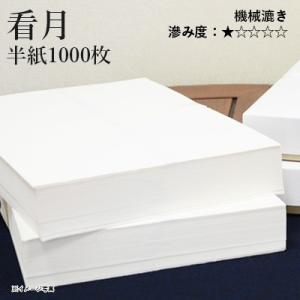 書道用紙 半紙 栗成 看月 半紙1000枚|rissei