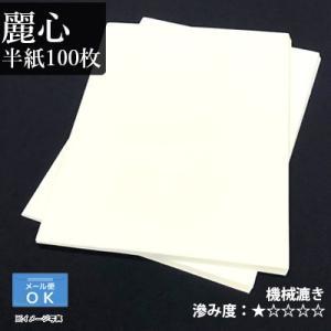 書道紙 栗成 『麗心 半紙100枚』 書道 半紙 漢字用 機械 書道用品 お試し ギフト|rissei