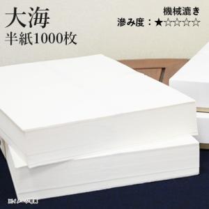 書道紙 栗成 漢字用 機械漉き 大海 半紙1000枚 rissei