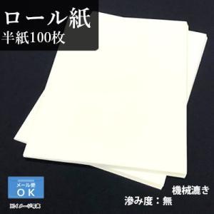 書道用紙 半紙 仮名用 機械漉き 栗成 ロール紙 半紙100枚|rissei