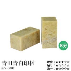 篆刻 印材 石 栗成 青田青白印材 8分(1ヶ)|rissei