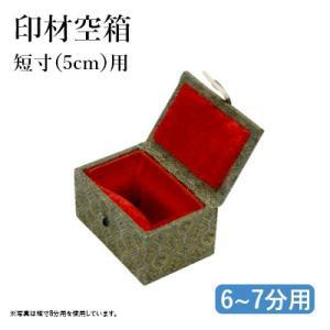 篆刻 印箱 落款印 栗成 印材空箱 短寸6〜7分用|rissei