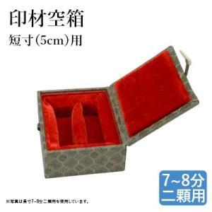 篆刻 印箱 落款印 栗成 印材空箱 短寸7〜8分二顆用|rissei