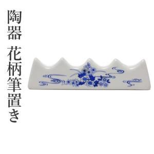 筆置き 書道 『陶器 花柄筆置き』 筆架 花柄 小物 書道用品 ギフト|rissei