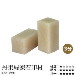 篆刻 印材 石 栗成 丹東緑凍石印材 3分(1ヶ)|rissei