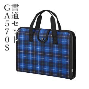 書道セット 子供用 習字 呉竹 GA-570S 青 チェック柄 rissei
