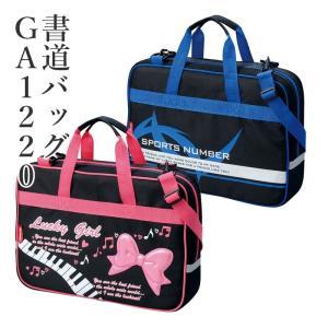 書道バッグ 書道 子供用 呉竹 空ケースGA-1220 ラッキーガール/スポーツナンバー rissei