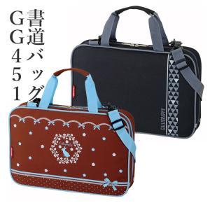 書道バッグ 呉竹 空ケースGA-451 ブラウン×ライトブルー/ブラック×グレー rissei