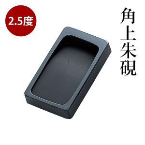 硯 書道 呉竹 角上朱硯 2.5度|rissei