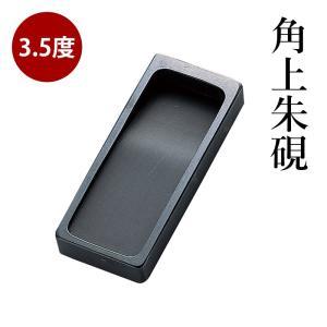 硯 書道 呉竹 角上朱硯 3.5度|rissei