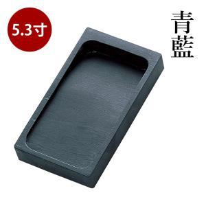 硯 書道 呉竹 青藍 5.3寸|rissei