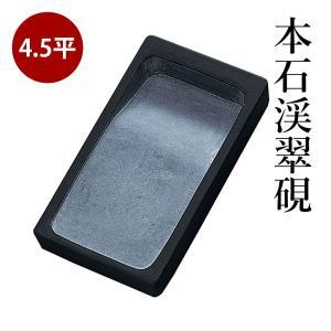 硯 書道 呉竹 本石渓翠硯 4.5平|rissei