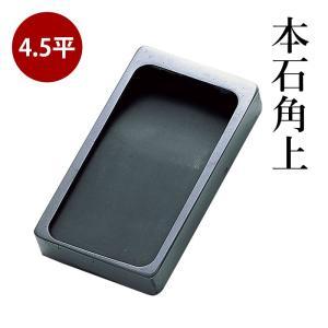 硯 書道 呉竹 本石角上 4.5平|rissei