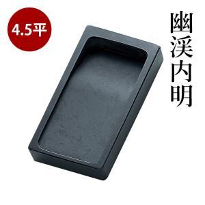 硯 書道 呉竹 幽渓内明 4.5平|rissei