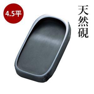 硯 書道 呉竹 天然硯 4.5平|rissei