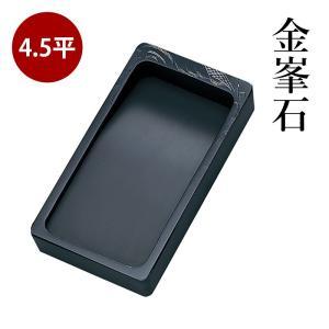 硯 書道 呉竹 金峯石 4.5平|rissei