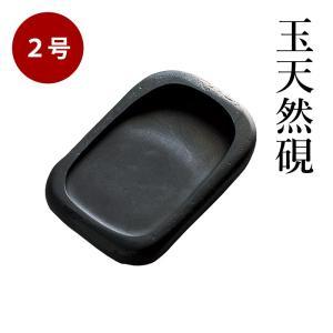 硯 書道 呉竹 玉天然硯 2号|rissei