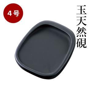 硯 書道 呉竹 玉天然硯 4号|rissei