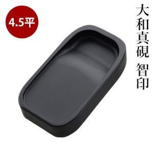 硯 書道 呉竹 大和真硯 智印 4.5平|rissei