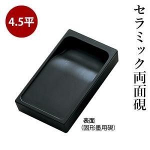 硯 書道 呉竹 セラミック硯 四五平|rissei