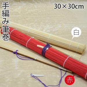 筆巻 栗成 『手編み筆巻 30×30cm』 筆巻 書道き 携帯 収納 筆 書道用品 竹 ギフト|rissei