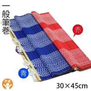 筆巻 栗成 携帯 収納 一般筆巻 30×45cm rissei