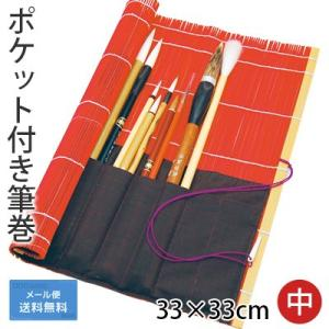 筆巻 栗成 『ポケット付き筆巻 33×33cm』 筆巻 書道き ポケット 携帯 収納 筆 書道用品 竹 ギフト|rissei