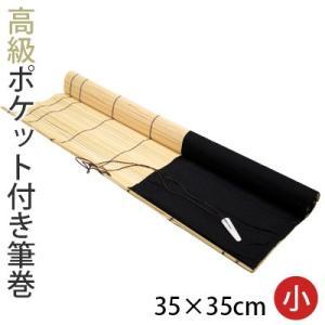 筆巻 栗成 携帯 収納 高級ポケット付き筆巻 35×35cm|rissei