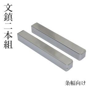 文鎮 書道 習字 文鎮二本組 (条幅向け)15.9×120mm|rissei