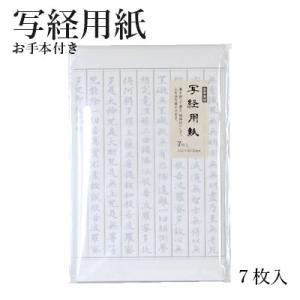 書道紙 栗成 『写経用紙』 書道 写経 書道用品 ギフト|rissei