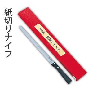 書道 紙切り ナイフ 呉竹 紙切りナイフ|rissei
