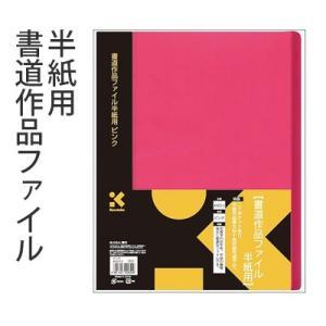 書道 ファイル 呉竹 半紙用書道作品ファイル|rissei