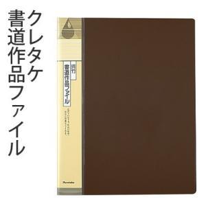 書道 ファイル 呉竹 クレタケ 書道作品ファイル|rissei