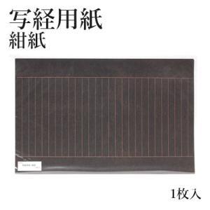 書道 写経写経用紙紺紙|rissei